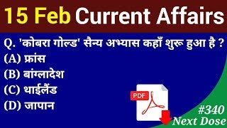 Next Dose #340 | 15 February 2019 Current Affairs | Daily Current Affairs | Current Affairs In Hindi