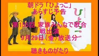 朝ドラ「ひよっこ」第155話 家族みんなで歌合戦出演 9月29日(金)放送...