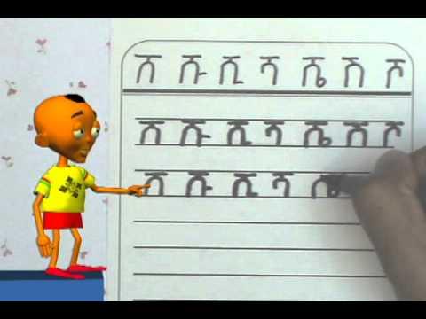 Amharic Keyboard (የአማርኛ ኪቦርድ) | Type Amharic Online