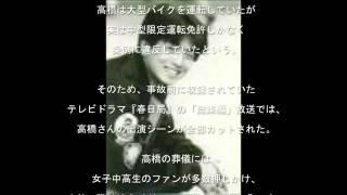 1989年1月5日夜、オートバイに乗ってた高橋良明さんが 車道を横断してき...