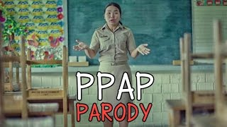 คร นกเล ก   ppap parody