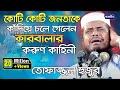 কারবালার করুন কাহিনী | Mawlana Tofazzal Hossain | Bangla Waz | Azmir Recording | 2017