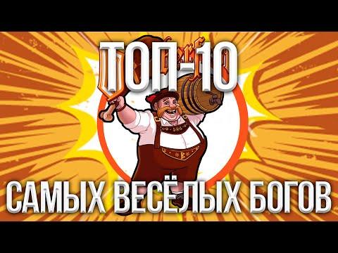видео: ТОП-5 САМЫХ ВЕСЁЛЫХ БОГОВ В smite