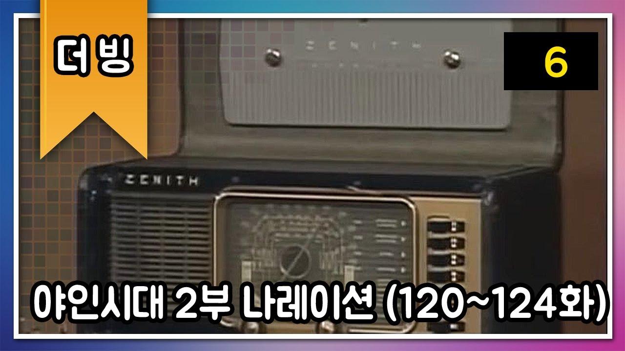 [더빙]야인시대 2부 나레이션 (120화-124화)