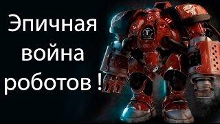 Эпичная война роботов !  ( Executive Assault )