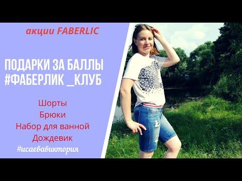 #FABERLIC - клуб /Подарки за баллы Дождевик,набор для ванной,джинсовые шорты,брюки