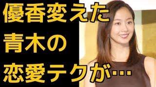 6月13日に俳優・青木崇高(36) との結婚を発表した優香(35)。 青木が...