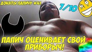 ПАПИЧ ОЦЕНИЛ СВОЙ ПРИБОРЫЧ! ДОНАТЫ ПАПИЧУ #41