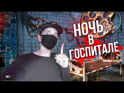Ночь в Военном Госпитале / Заброшенный Военный госпиталь / Заброшенная больница / заброшки /Заброшка