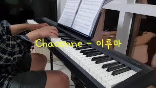 [Chaconne (Yiruma 이루마)]  직장인 취…