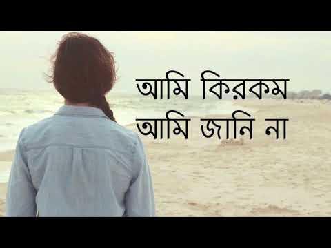 Valobashar Koster Kotha - Heart Touchy