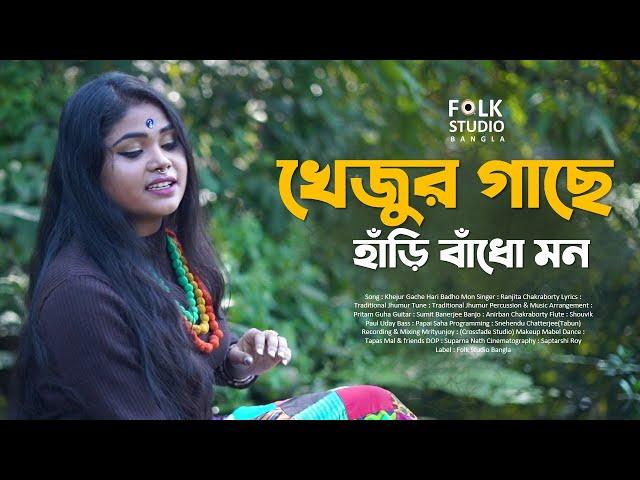 Khejur Gache Hari Badho Mon - New Version | Jhumur Song | Ranjita | Folk Studio Bangla Song 2020