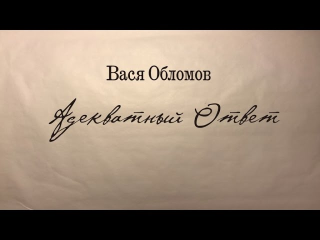 Вася Обломов - Адекватный ответ