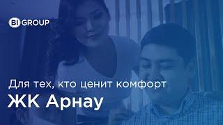 "жилой квартал ""Арнау"""
