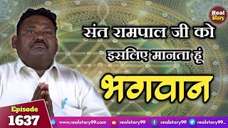 मृत्यु भी टल गई || Bablu, Nagar, Etah || Real Story || Sadhguru Rampal Ji || Experience