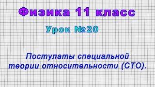 Физика 11 класс (Урок№20 - Постулаты специальной теории относительности (СТО).)