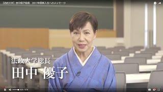 田中優子法政大学総長から、2017年度新入生へのメッセージをお送りします。
