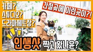 갓나윤TV [여행 Vlog] - 울산 울주군 간절곶 드…