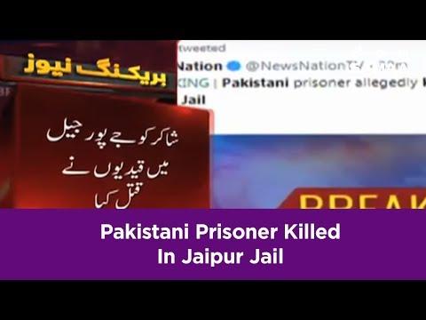 Breaking News | Pakistani Prisoner Killed In Jaipur Jail | SAMAA TV | 20 Feb, 2019