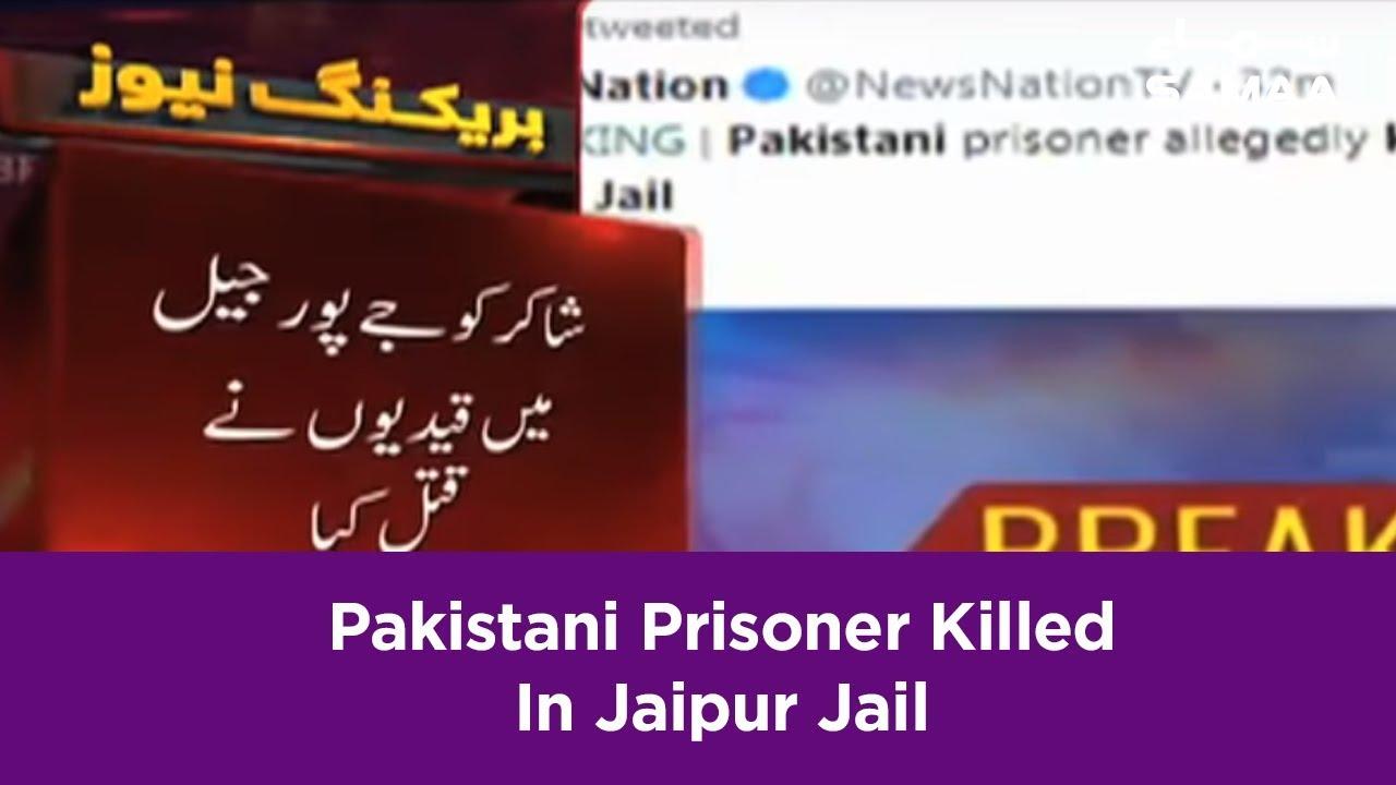 Breaking News   Pakistani Prisoner Killed In Jaipur Jail   SAMAA TV   20 Feb, 2019