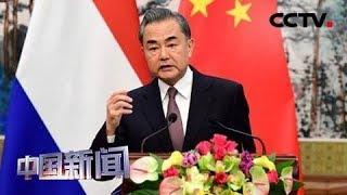 [中国新闻] 王毅:坚决反对外部势力插手香港事务 | CCTV中文国际