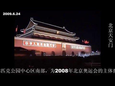 49俄语导游翻译陈彤去旅行49 北京 彤行Чентун путешествует ChenTong travel  Пекин