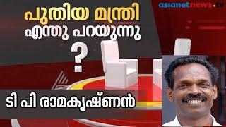 Interview with T. P. Ramakrishnan| Puthiya Manthri Enthu Parayunnu 29th June 2016