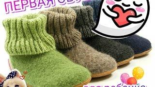 видео Как выбрать детскую обувь на первый шаг по размеру
