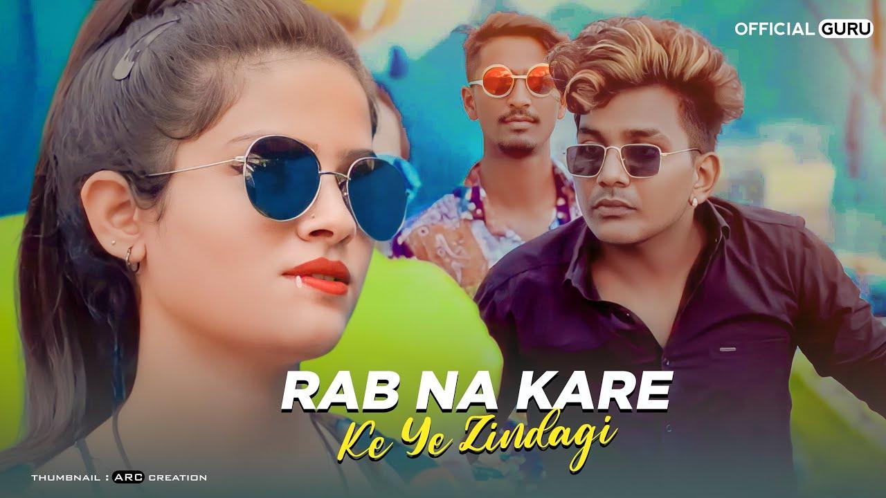 Rab Na Kare Ke Ye Zindagi Kabhi Kisi Ko Daga De | Heart Broken Love Story |  Official Guru