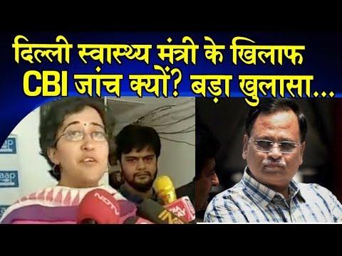 दिल्ली स्वास्थ्य मंत्री के खिलाफ CBI जांच क्यों?/AAP leader Atishi Marlena speaks on CBI raid?