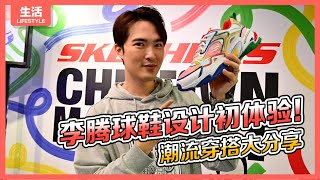 8视界娱乐生活志 | 李腾球鞋设计初体验!潮流穿搭大分享 - YouTube