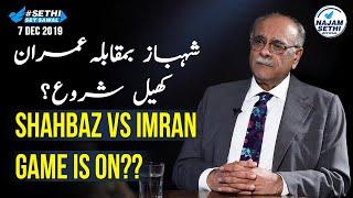 Sethi Sey Sawal | December 7 2019 | Najam Sethi | Shahbaz VS Imran Game Is On??