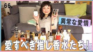 香水オタクの一軍コレクション!