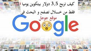 كيف تربح 3,5 دولار بيتكوين يوميا فقط من خلال تصفح و البحث في موقع جوجل