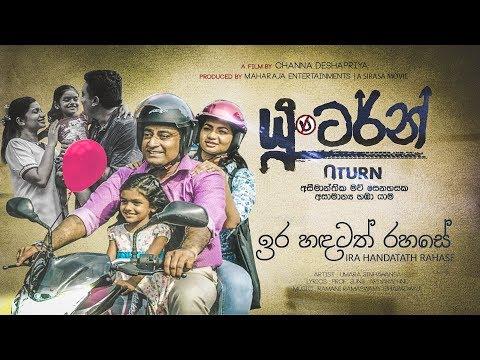 Ira Handatath Rahase   U Turn OST   Umara Sinhawansa