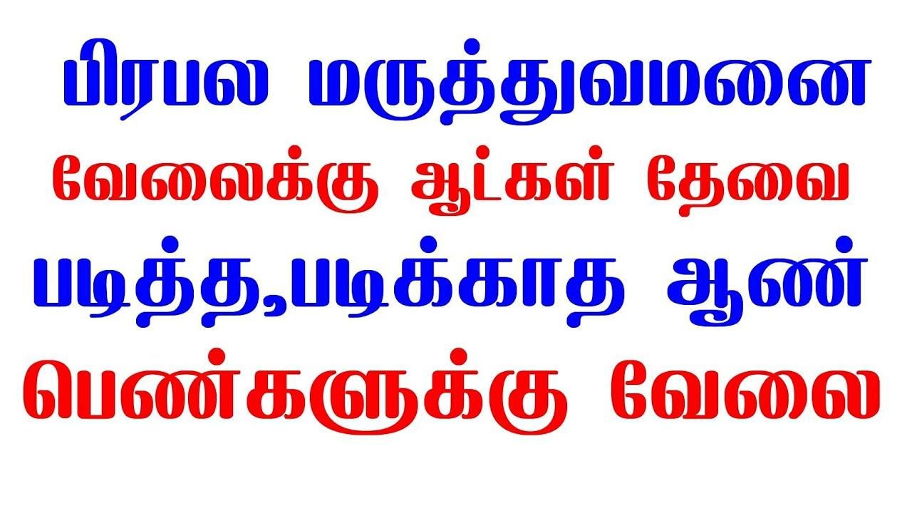 Hospital jobs tamil | Private hospital job | tamil | More hospital jobs tamilnadu | New hospital job