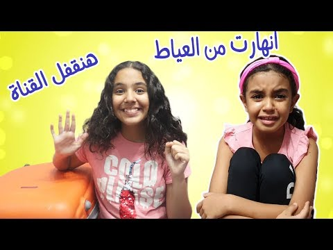 عملنا مقلب فى نادين نور هتسافر و هنقفل القناة .. انهارت من العياط 😥😥