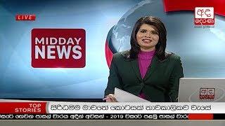 Ada Derana Lunch Time News Bulletin 12.30 pm - 2018.11.30 Thumbnail