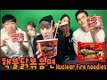 watch he video of 데이브 [다국적 친구들과 핵불닭볶음면 도전 ] Challenging Nuclear Fire Noodles with friends