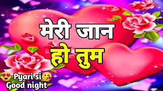 Download meri jaan mere dil ke paas Ho Tum |  good night Shayari