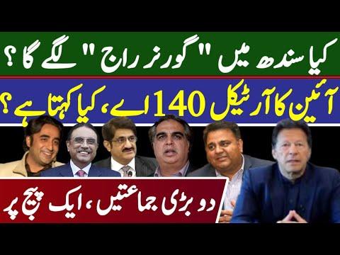 کیا سندھ میں گورنر راج لگے گا؟ | آئین کا آرٹیکل 140  اے کیا کہتا ہے ؟ |Video By Fayyaz Raja