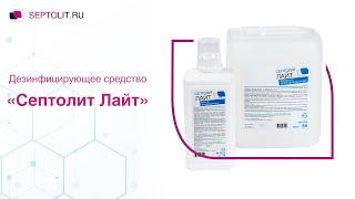 Дезинфицирующее средство Септолит Лайт | Обзор от специалиста-дезинфектолога