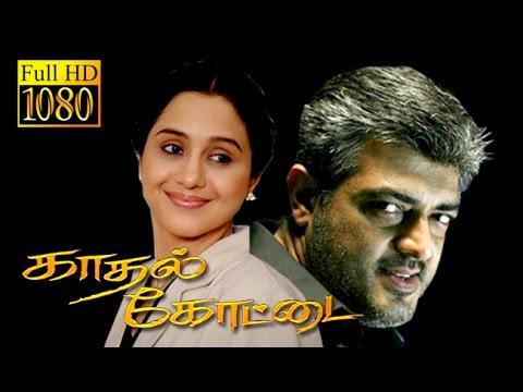 Kadhal Kottai | Ajith Kumar,Devayani | Ajith Every Green Hit Movie HD