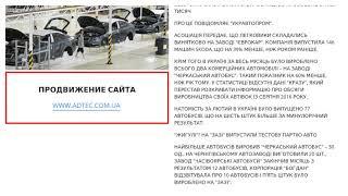 Автопром України обвалився на 28%. Який транспорт випускали у лютому - 24/03/2020 01:36
