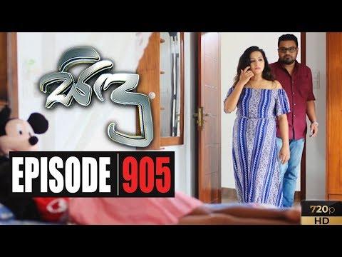 Sidu | Episode 905 24th January 2020