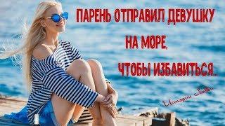 Парень отправил свою девушку на море, чтобы провести время с другой, а вышло наоборот...