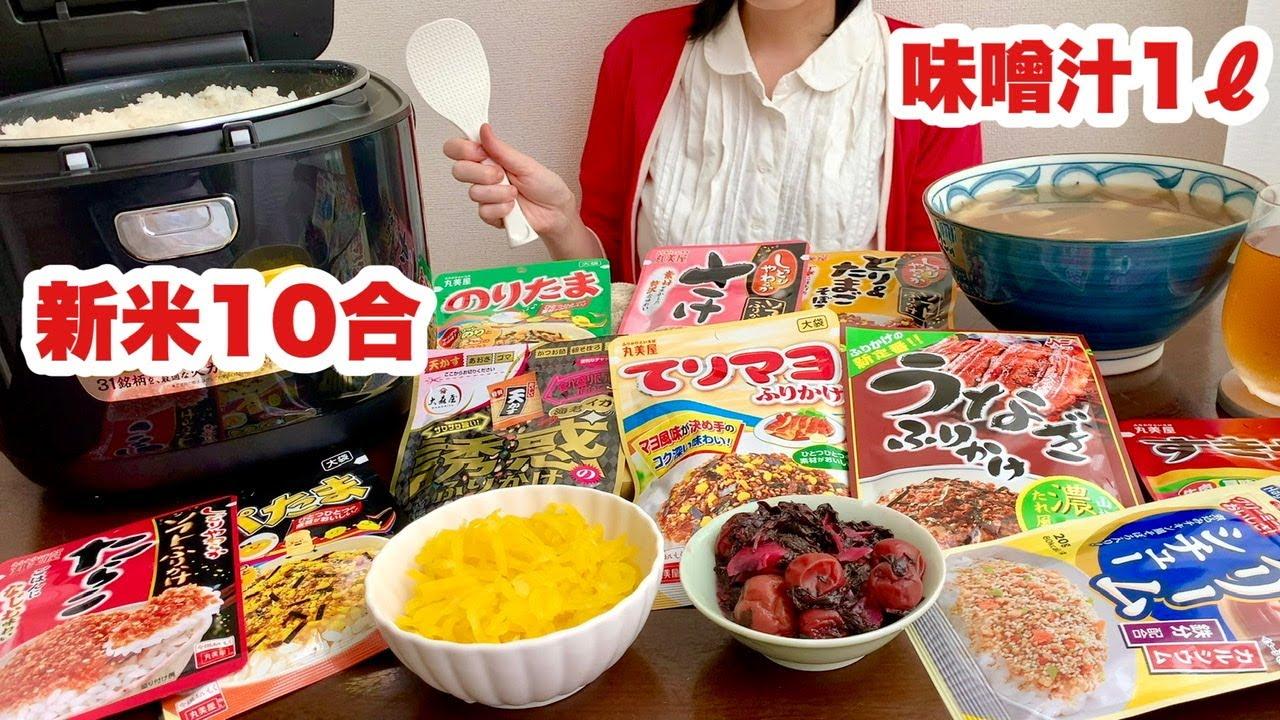【大食い】新米!新米ー!わんこふりかけご飯で米一升!【ふりかけ食べくらべ】