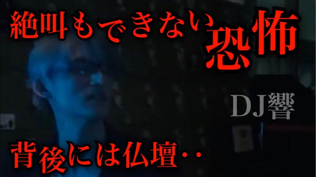 【怖度★4】怪談「背中の仏壇」◆DJ響◆【怪談ぁみ語】
