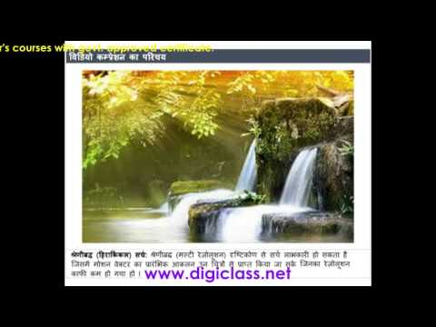 05MM08- Introduction to Video Compression (Multimedia Courses in Hindi)