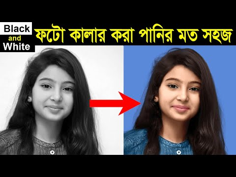 How To Colorize Black And White Photos In Photoshop CC    Bangla Tutorial